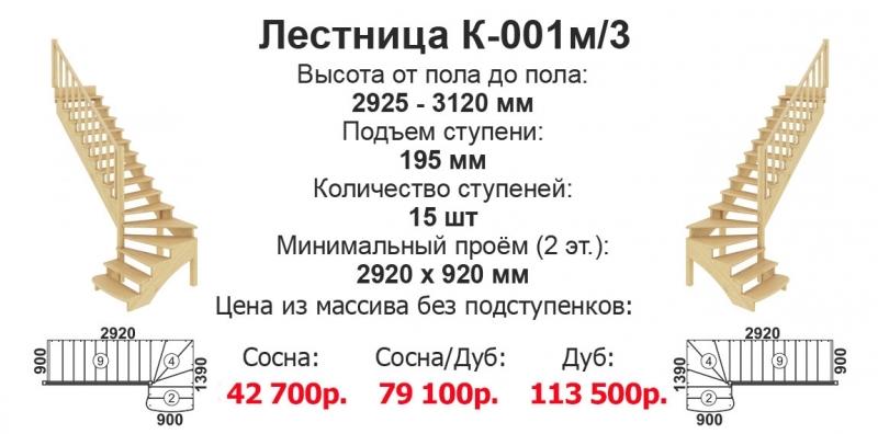 001-3
