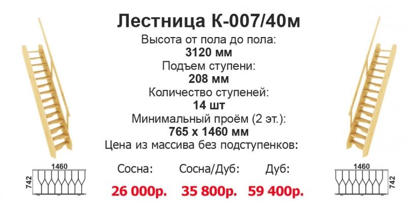 007-40